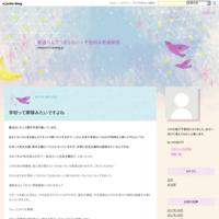 家でゴロゴロ - 明るい未来へ☆不登校&発達障害?