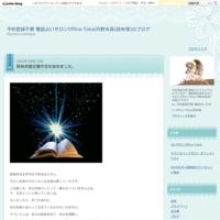電話占いOffice-Tokai詩央理 電話番号変更のお知らせ_(_^_)_ - 電話占いサロンOffice-Tokai詩央理のブログ