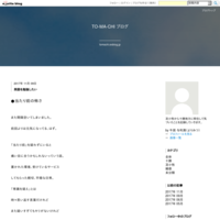 3か月 - TO-MA-CHI ブログ