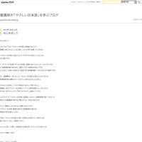 災害関連死予防(13)@「やさしい日本語」応用編 - 元看護師が「やさしい日本語」を学ぶブログ