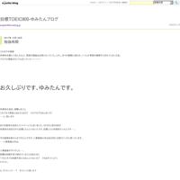 とうとう教材を買いつくした - 目標TOEIC900-ゆみたんブログ