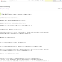 リノベーション工事 - kabiranoblog
