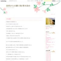 桑の実染めのふんどし・手縫い - 自然からの贈り物/草木染め