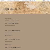 5月11日〜6月29日 ライブスケジュール - ジャズドラマー村田憲一郎
