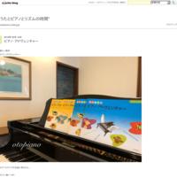 ピアノの30分レッスンは短いですか? - うたとピアノとリズムの時間*