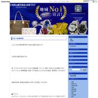 大吉 松山銀天街店 - 大吉松山銀天街店-店長ブログ