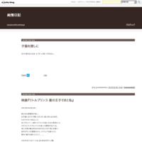 映画『リトルプリンス 星の王子さまと私』 - 純情日記