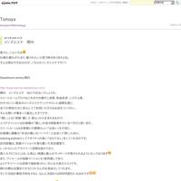 メンズエステ 関内 - Tomoya