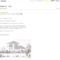 ブログ以前の雑文 - 須藤由希子 雑文
