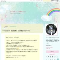 不具合と格闘した数日間(電子機器編) - 尼の大庄コープ委員会ブログ