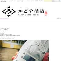 メモ - 大阪酒屋日記 かどや酒店 パート2