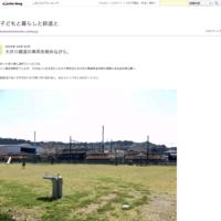 江ノ電の路面区間を車内から撮影。 - 子どもと暮らしと鉄道と