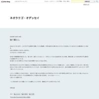シンサク・ローンウルフ - 月亭太遊「ネオラクゴ・クロニクル」