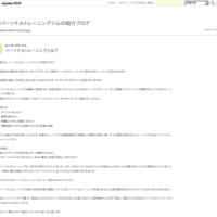 東京でパーソナルトレーニングジムを探す - パーソナルトレーニングジムの紹介ブログ