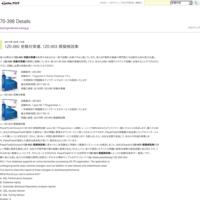 070-698日本語 模擬試験問題集、70-698日本語 日本語参考 - 70-398 Details