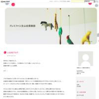 人生初ブログ - ドレミファ人生山谷倶楽部