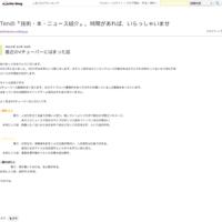 日本の行方不明者について考えてみた - Tenの『技術・本・ニュース紹介』。時間があれば、いらっしゃいませ