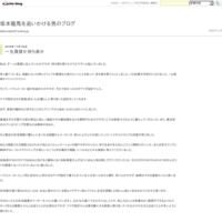 一生賃貸か持ち家か - 坂本龍馬を追いかける男のブログ