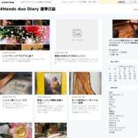 至急:レッスン 空き状況について - 4Hands duo Diary 連弾日誌