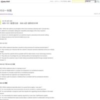 PCIP3.0 資格難易度、PCIP3.0 日本語版サンプル - その一年間