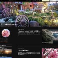 「河津桜と菜の花 Ⅲ」まつだ桜まつり - こころ絵日記 Vol.1