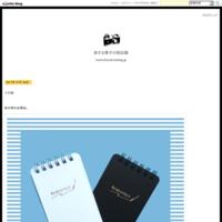 旅ブログ始めます。 - 旅する栗子の旅記録