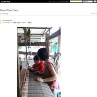 初めまして、Boinuです - Boinu River Diary