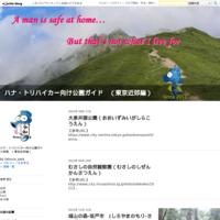 調布市野草園(ちょうふしやそうえん) - ハナ・トリハイカー向け公園ガイド (東京近郊編)