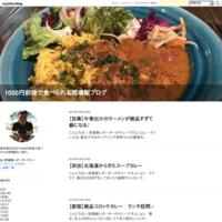 【目黒】牛骨出汁のラーメンが絶品すぎて癖になる♪ - 1000円前後で食べられる現場飯ブログ