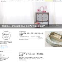 手づくりタウンショッピングストアリニューアル後のお買い物について - 【日本ヴォーグ社公式】フレンチメゾンデコールブログ