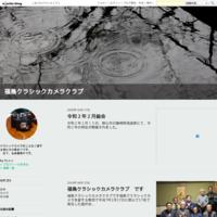 令和2年2月総会 - 福島クラシックカメラクラブ