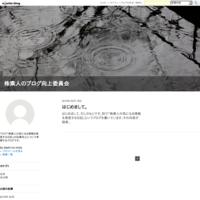 新規記事93、1日192 - 株素人のブログ向上委員会