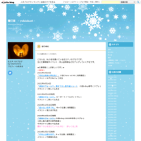 はじめに - 雪灯里 - yukiakari -
