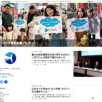高知カツオ県民会議のブログを立ち上げました! - カツオ県民会議ブログ!!!