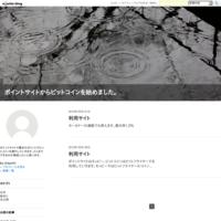 利用サイト - ポイントサイトからビットコインを始めました。