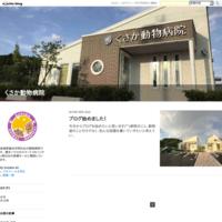 ホームページ内ブログ - 宮城県富谷市明石台  くさか動物病院ブログ