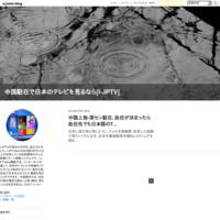 海外赴任で日本のテレビを見るなら[I-JPTV] - 中国駐在で日本のテレビを見るなら[I-JPTV]
