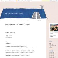 小説冒頭  - よちよちアフィリエイト日記