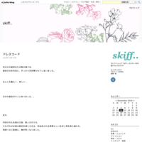 本日の営業について - skiff..