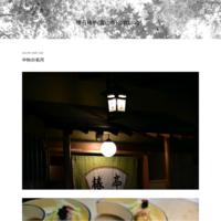 壷飾り習い物飾り物十三か条 - 懐石椿亭(富山市)公式blog