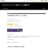 「【6年間負け無し】東京オンリーFX」の魅力! - FXシグナルインジケーター「東京オンリーFX」暴露ブログ