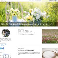 花育レッスンとフリーレッスンについてのお知らせ - 「花」と「自分」を楽しむ花教室*  fleur Nature-フルール ナチュール-