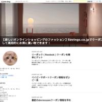 Amazonのおすすめ商品やセール情報はここもを一挙にチェック!早くSavings.co.jpに来てクーポンでお買い得‼ - 【新しいオンラインショッピングのファッション】Savings.co.jpでクーポンを利用して高効的にお得に買い物できます!