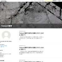 新聞を読んで「北海道の漁業「自粛合意とは?」 - Tobiuoの雑学