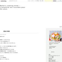 満員御礼 - Keiko's cooking mind ~ L'essential est invisible pour les yeux.