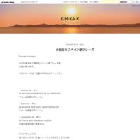 使えると便利なスペイン語フレーズ - KIMIKA.K