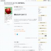 昨日に引き続き…(^○^) - ネットでコツコツ、おこづかい稼ぎ高校生。
