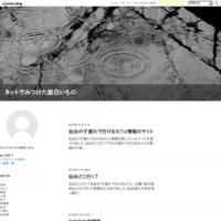 仙台の子連れで行けるカフェ情報のサイト - ネットでみつけた面白いもの
