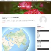 『飛ぶ孔雀』山尾悠子氏の新刊 - 硝子壜にキラキラをためる