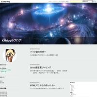 2018 親子夏ツーリング - KMdogのブログ